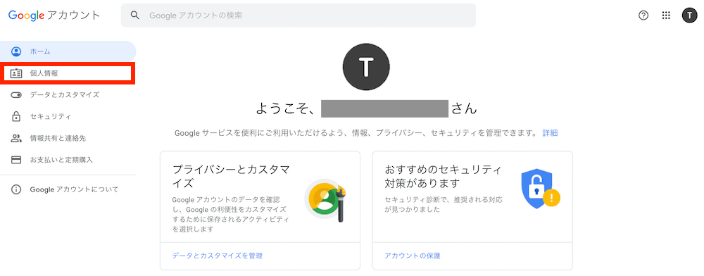 Gmailのパスワード変更方法(パソコン版)