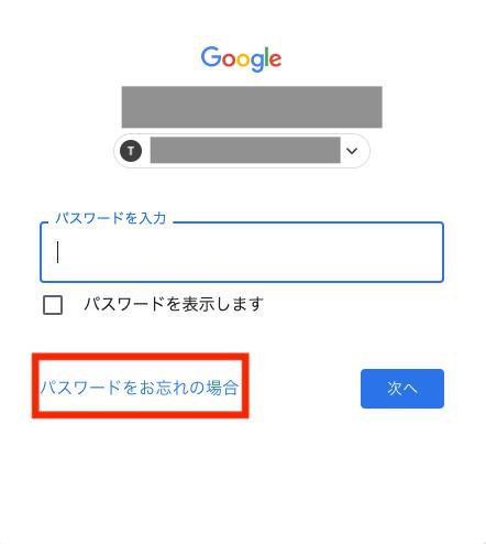 Gmailパスワードのリセット方法