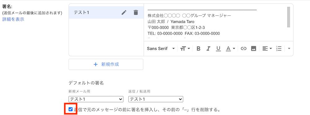 Gmail署名の点線の消し方