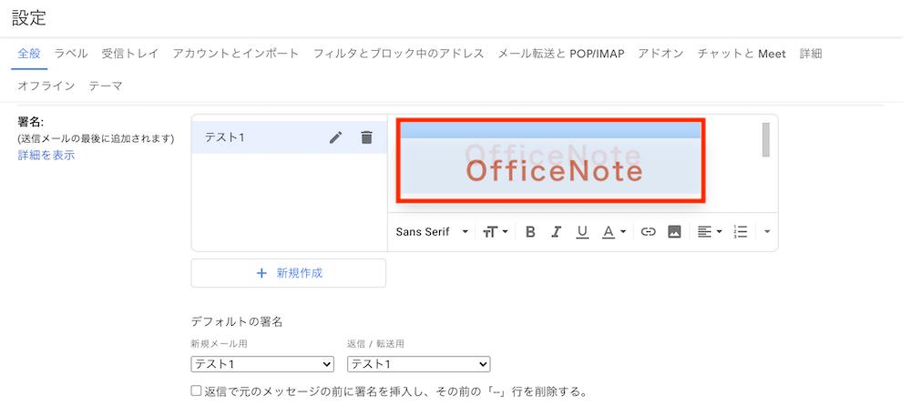 Gmailの署名画像の位置の変更