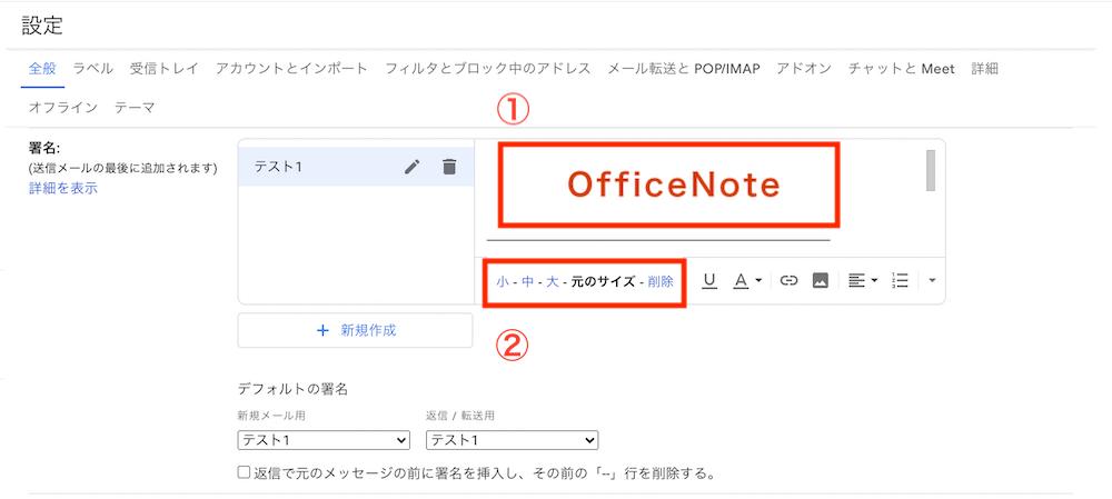Gmailの署名画像のサイズの変更