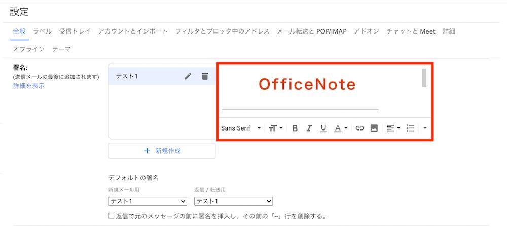 Gmailの署名に画像を挿入する方法
