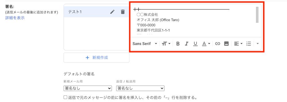 Gmailの署名設定方法(パソコン版)