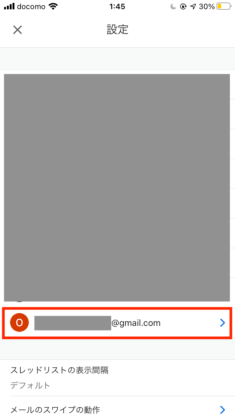 Gmailの署名設定方法(スマホ版)