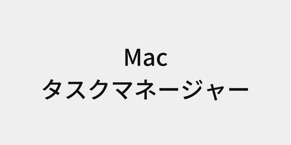 Macタスクマネージャー