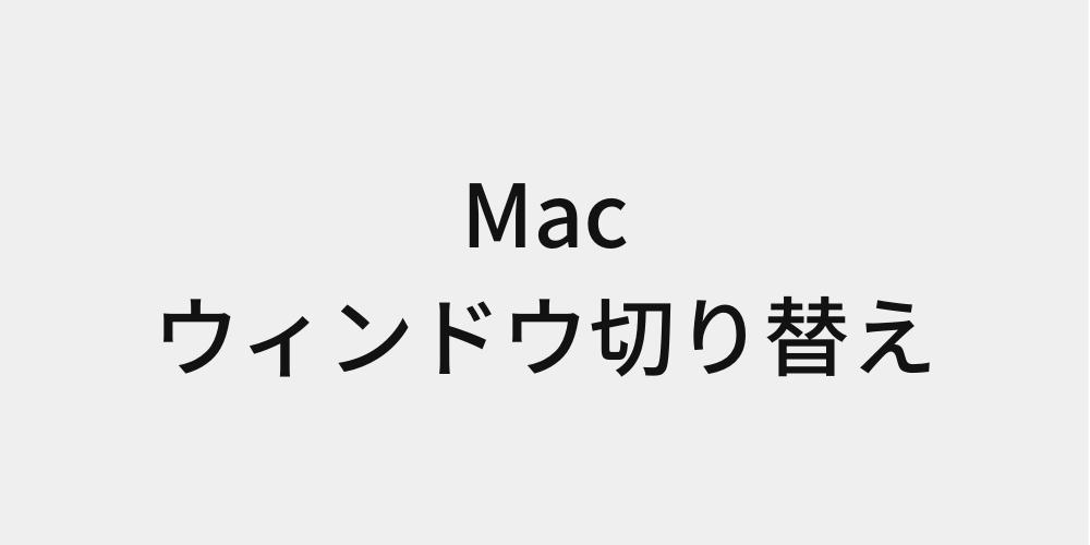 Macのウィンドウを切り替え方法