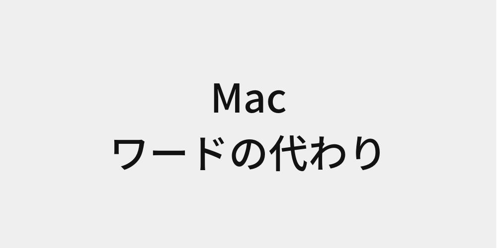 Macワードの代わり